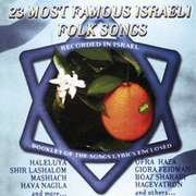 23 Most Famous Israeli Folk Songs